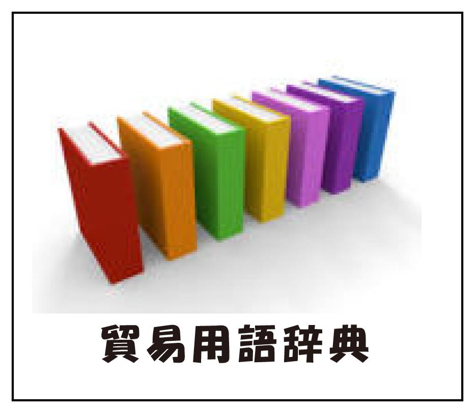 貿易用語辞典