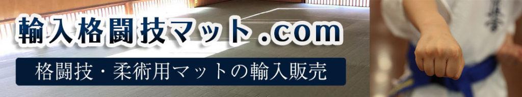 輸入格闘技マットのサイト