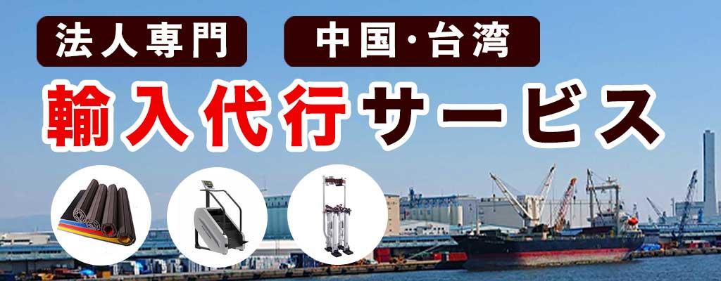 輸入代行サービス・中国台湾